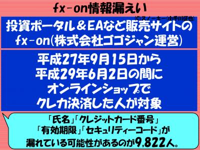 fx-on(ゴゴジャン)個人情報流出