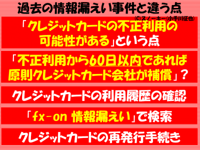 fx-on(ゴゴジャン)個人情報流出2