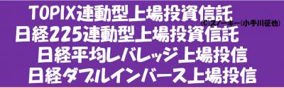 トライオートETF銘柄一覧日本銘柄