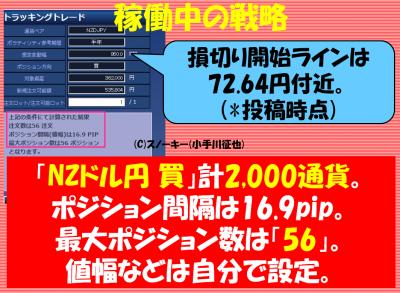 20170909トラッキングトレード検証NZドル円ロング2000
