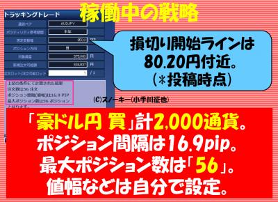 20170916トラッキングトレード検証豪ドル円ロング2000