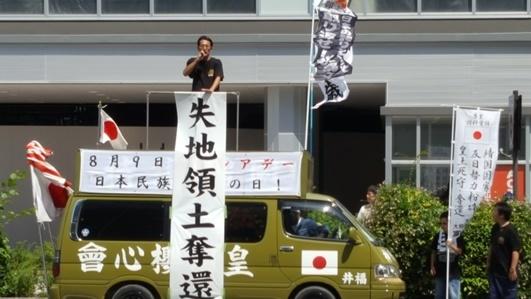 第8回反ロシア日富山統一行動7