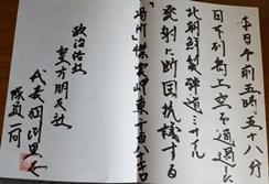 平成二十九年北朝鮮ミサイル発射に対する抗議2