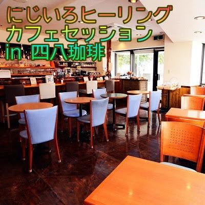 四八珈琲カフェセッション