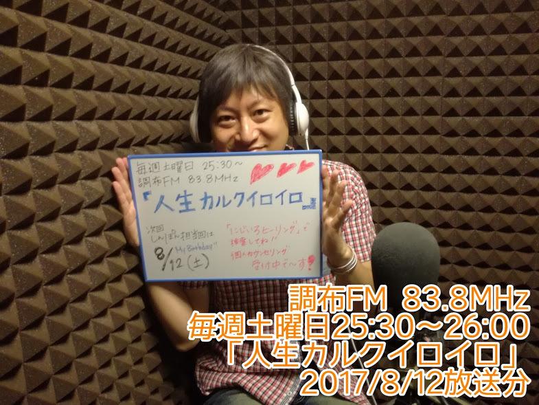 人生カルクイロイロ_20170812