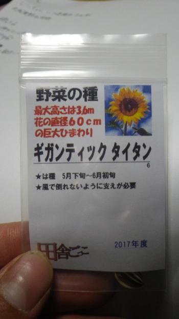 IMGP2890_convert_20170713055121.jpg
