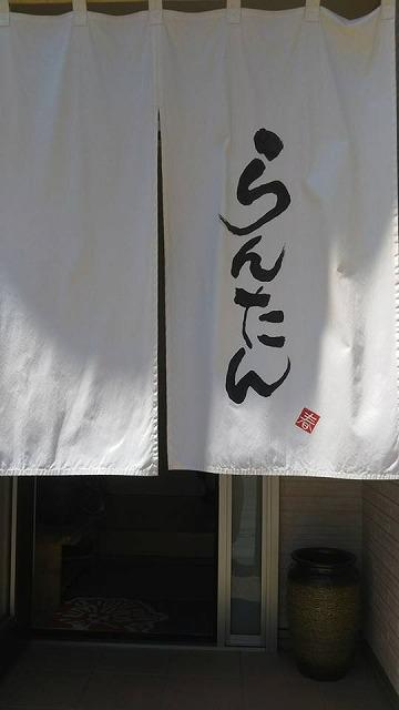 広島風お好み鉄板焼き「らんたん」