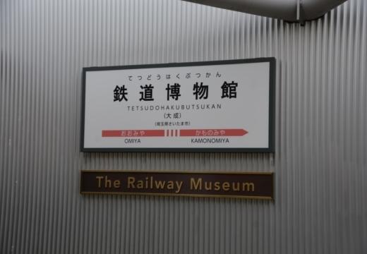 170222-144138-鉄道博物館20170222 (61)_R