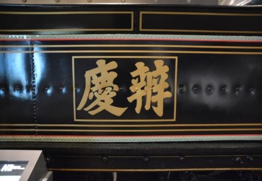 170222-150717-鉄道博物館20170222 (129)_R