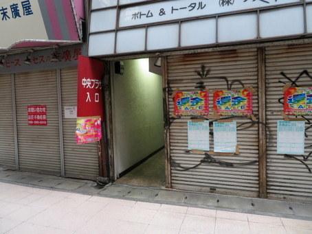 岐阜繊維問屋街08