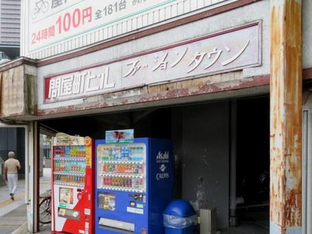岐阜繊維問屋街10