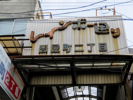 岐阜繊維問屋街17