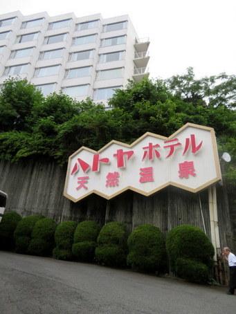 ハトヤホテル02