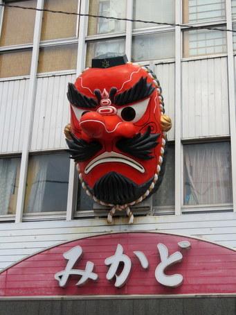 みかど天狗2