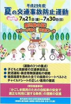 夏の交通事故防止運動 ポスター3