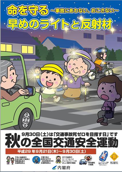 秋の全国交通安全 ポスター