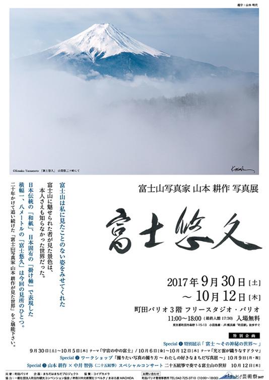 yamamotokoten534b.jpg