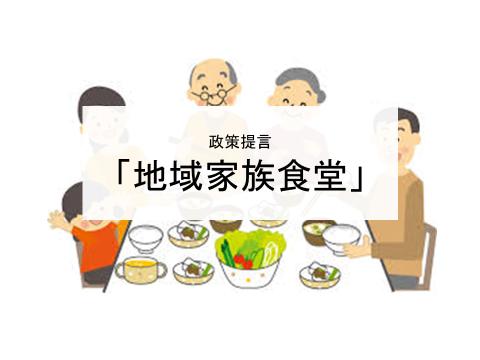 地域家族食堂
