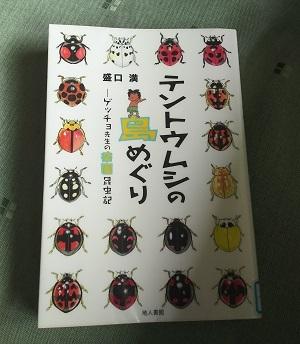 テントウムシの本