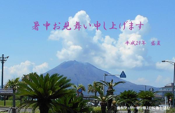 natusakurajima5.png