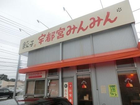 みんみん江曽島店