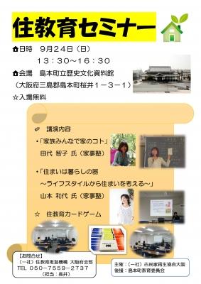 20170924住教育セミナー-大阪府-島本町