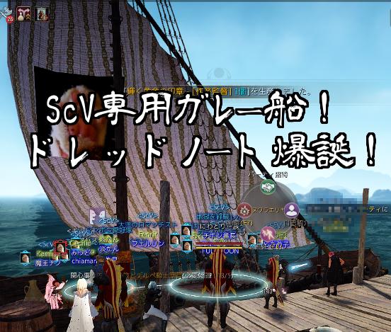 ScVガレー船 ドレッドノート着艦!