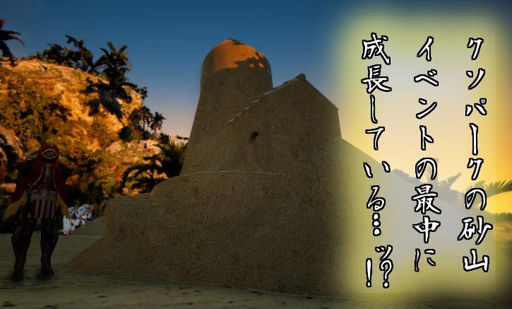 テルクソの砂