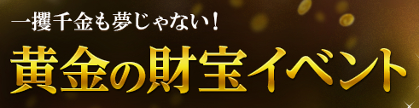 黄金の財宝イベント