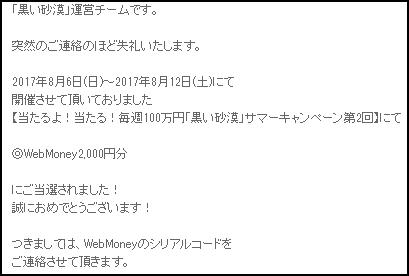 2000円ゲット