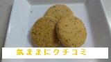 西友 みなさまのお墨付き アールグレイ 紅茶のクッキー 75g 画像⑤