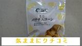西友 みなさまのお墨付き ミニ バナナスコーン 63g 画像