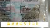 西友 みなさまのお墨付き 北海道産牛乳のカットバウム 8個入 画像③