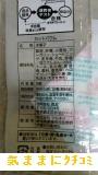 西友 みなさまのお墨付き 北海道産牛乳のカットバウム 8個入 画像⑤