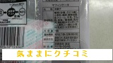 西友 みなさまのお墨付き 北海道産生クリームのマフィン 4個入 画像③