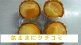 西友 みなさまのお墨付き 北海道産生クリームのマフィン 4個入 画像⑦