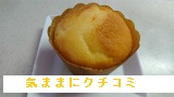 西友 みなさまのお墨付き 北海道産生クリームのマフィン 4個入 画像⑧