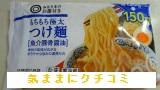 西友 みなさまのお墨付き もちもち極太つけ麺 [魚介豚骨醤油] 150gx2 画像