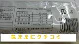 西友 みなさまのお墨付き もちもち極太つけ麺 [魚介豚骨醤油] 150gx2 画像④
