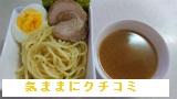 西友 みなさまのお墨付き もちもち極太つけ麺 [魚介豚骨醤油] 150gx2 画像⑩