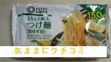 西友 みなさまのお墨付き もちもち極太つけ麺 [鶏ゆず塩] 150gx2 画像