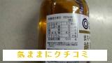 西友 みなさまのお墨付き まろやか純米酢 500ml 画像②