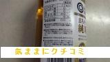 西友 みなさまのお墨付き まろやか純米酢 500ml 画像③
