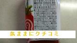 西友 みなさまのお墨付き トマトジュース 食塩無添加 720ml 画像④