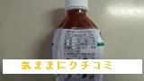 西友 みなさまのお墨付き リコピンたっぷり野菜ジュース 食塩無添加 720ml 画像②