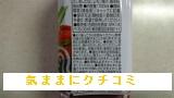 西友 みなさまのお墨付き リコピンたっぷり野菜ジュース 食塩無添加 720ml 画像⑤
