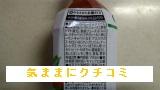 西友 みなさまのお墨付き リコピンたっぷり野菜ジュース 低塩 720ml 画像②