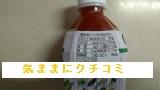 西友 みなさまのお墨付き リコピンたっぷり野菜ジュース 低塩 720ml 画像④