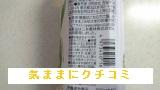 西友 みなさまのお墨付き 国産緑茶 500ml 画像③