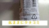 西友 みなさまのお墨付き 国産緑茶 500ml 画像④